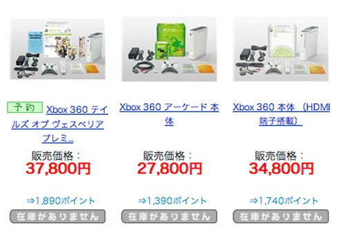 Bwah? There's An Xbox 360 Shortage In Japan?!