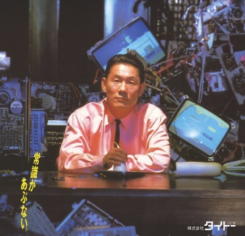 Beat Takeshi Hates Games, Computers And Email (What About Twitter?)