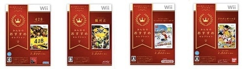 Nintendo Launches Budget Wii Label In Japan