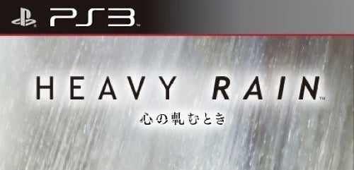 The Japanese Heavy Rain Box Art Stinks