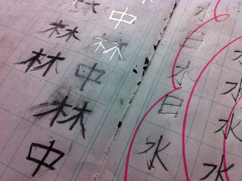 Growing Up, Learning Kanji