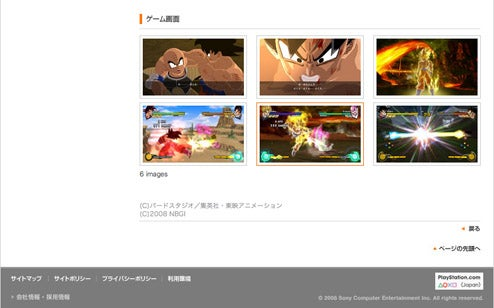 Hey! You Got Your Xbox 360 Dragon Ball Z Shots On My PlayStation.com!