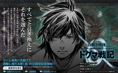White Knight Chronicles Gets Manga Preview