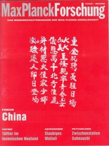 Science Journal Accidentally Prints Chinese Smut On Cover
