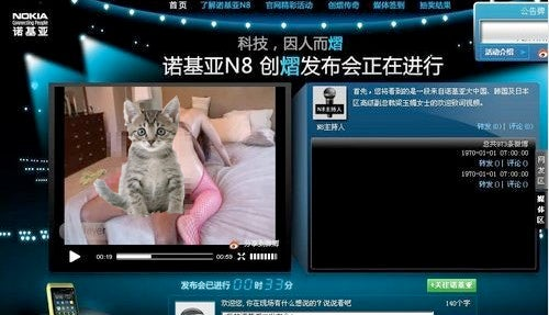 Porn Video Sneaks Into Nokia N8 Chinese Announcement Broadcast—UPDATED