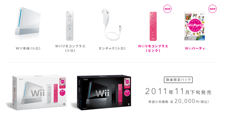 Japan, Get Ready To Party with a New Wii Bundle