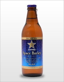 Space Beer Has Cleared the Tower