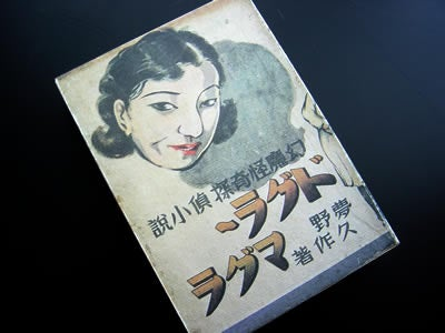 Pulp Scifi Under Japanese Totalitarianism