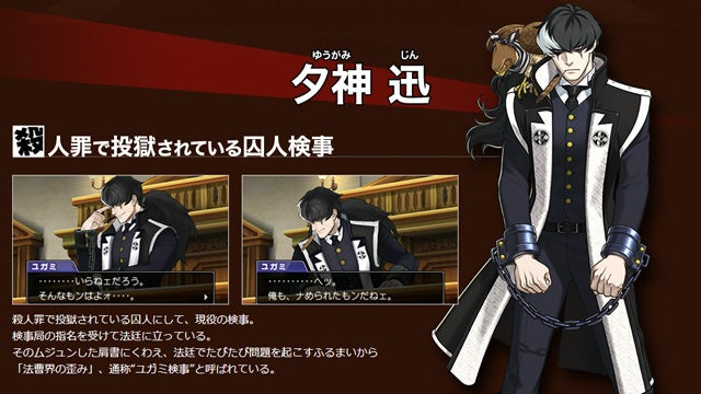Your Rival in Ace Attorney 5 is a Criminal