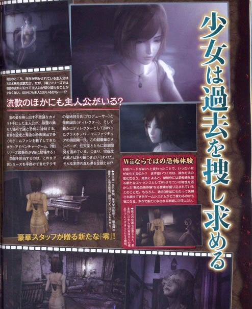 Yes, Have A Look Or Two At Fatal Frame IV