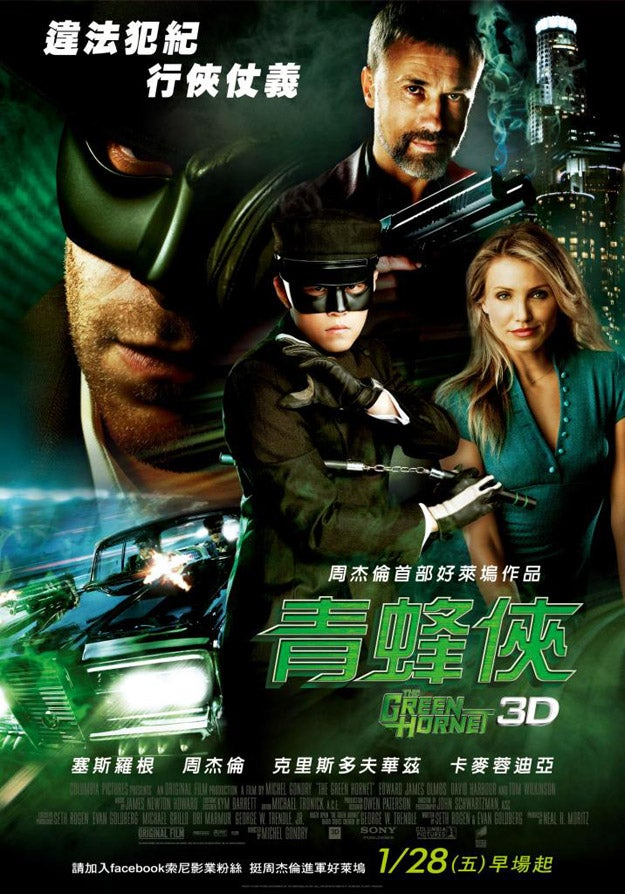 Green Hornet international poster