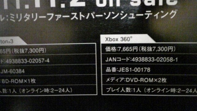 Poster Says Battlefield 3's Xbox 360 Version Comes On Two Discs