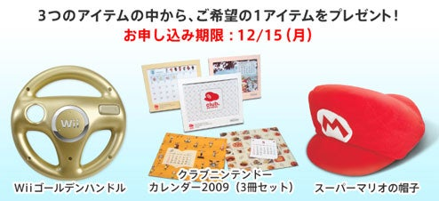 New Club Nintendo Prizes Underwhelm