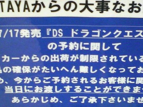Retailer Strikes Up Dragon Quest Shortage Fears (Again!)