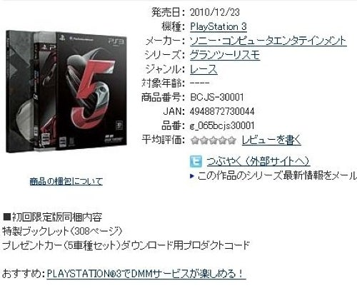 Japanese Retailer In GT5 Release Date Shenanigans