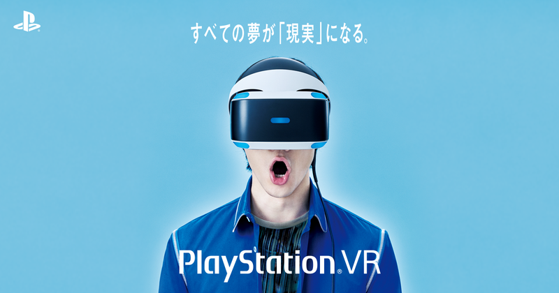 The PlayStation VR Outsold The PS4 In Japan