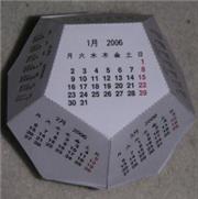 Make a 12 sided calendar