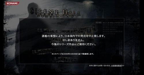 Silent Hill: Homecoming Not Coming To Japan