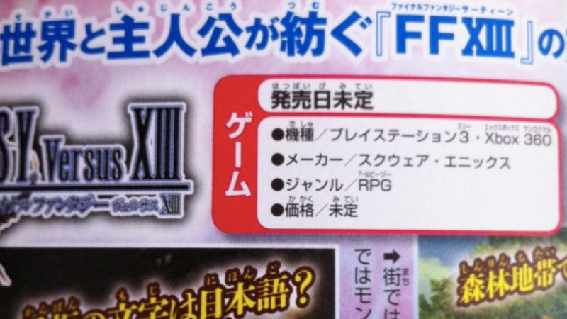 Final Fantasy Versus XIII Is Still A PS3 Exclusive...For Now