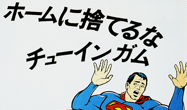 Subway Etiquette Posters From 1970s Japan Are Just as Relevant Today