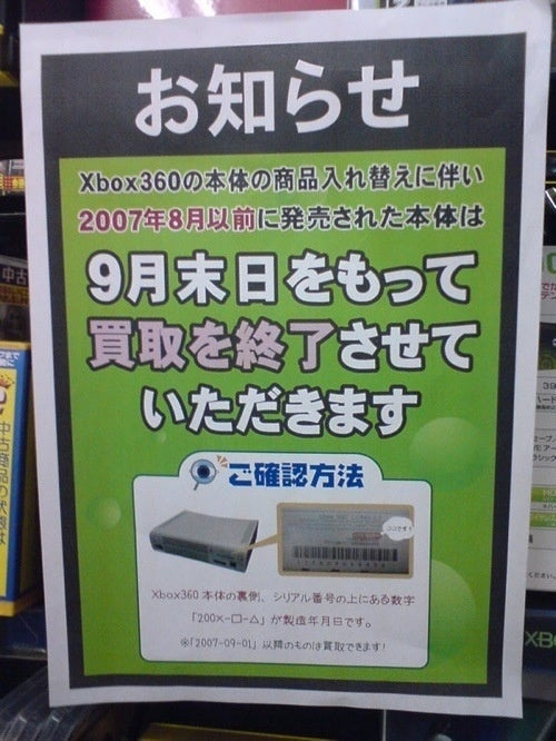 Is This The Xbox 360's Retail Retreat In Japan?