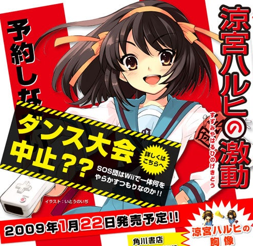 Haruhi Wii Game Pushed Back To January