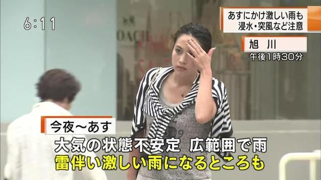 """Suspicious"" Lady Causes Another Japanese Internet Conspiracy"