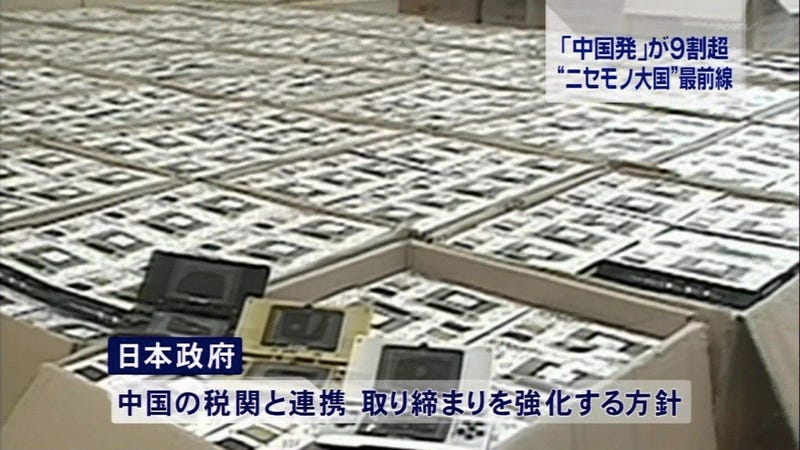 Phony Nintendo DS Units Seized At Japanese Border