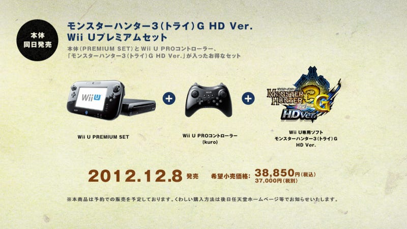 The First Wii U Bundle Features Monster Hunter 3 and It's Japan Only