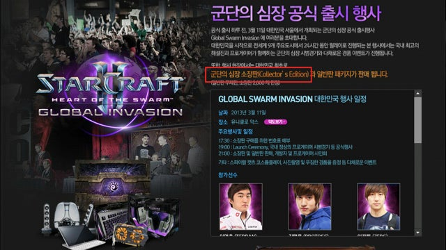 Why Some Korean Fans Are Upset about StarCraft 2: Heart of the Swarm's 'Collector's Edition'