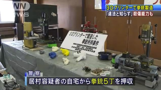 Japanese Man Arrested for Having Guns Made with a 3D Printer