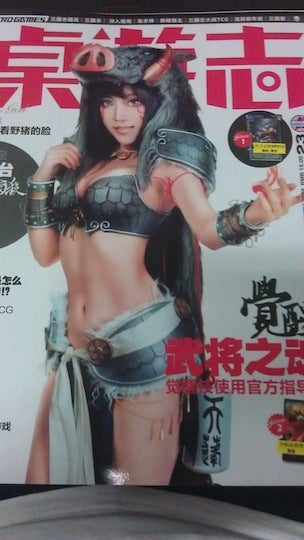 China's Board Game Magazines Are Totally Not Just About Board Games