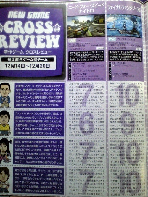 Famitsu: Final Fantasy XIII Misses Perfect Score [Story Spoiler!]