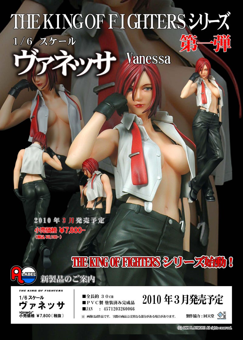 New King Of Fighters Figure Bares (Almost) All