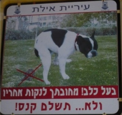 Israelis Use DNA To Catch Puppy Poopers • Gardasil Vaccine May Be Mandatory For Immigrants