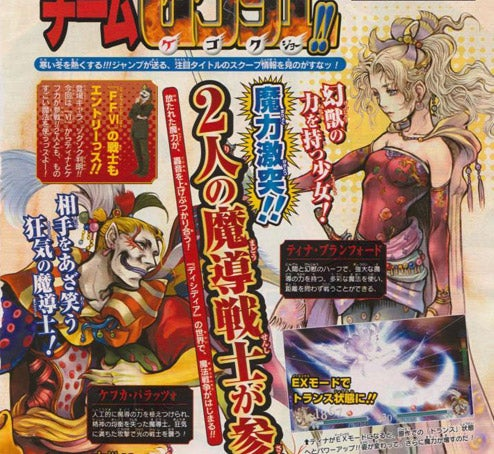 Shonen Jump Reminds Us That, Yes, Tera And Kefka Are In DISSIDIA
