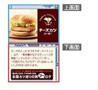 Nintendo Invades Japanese McDonalds With WiFine