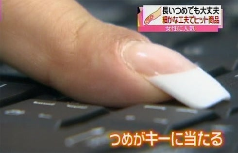 A Keyboard For Long-Nailed, Chubby-Fingered Individuals