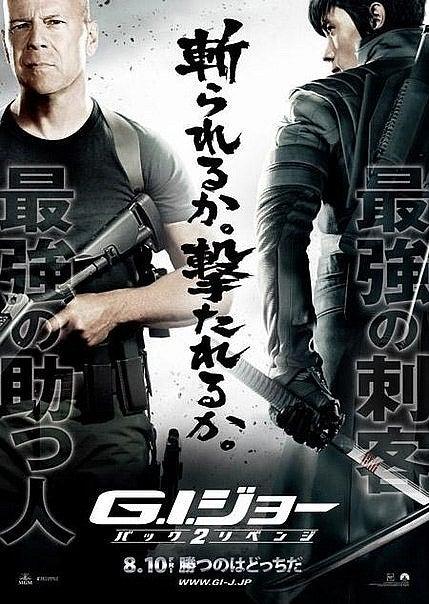 GI Joe: Retaliation International Posters