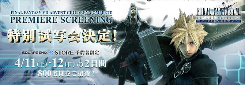 Final Fantasy VII: Advent Children Complete Special Screening For 800 People