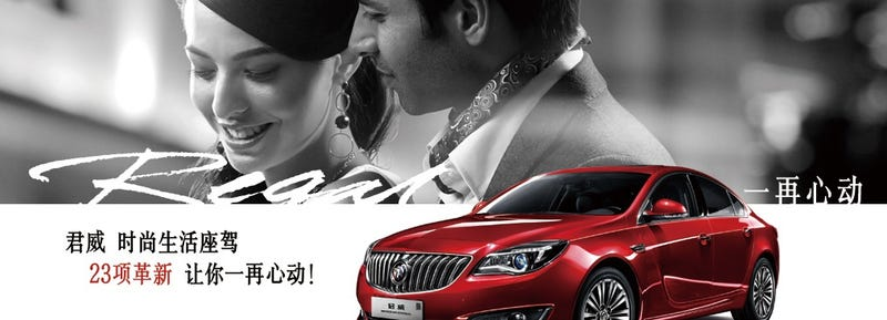 Buick China Seems Kinda Sexy