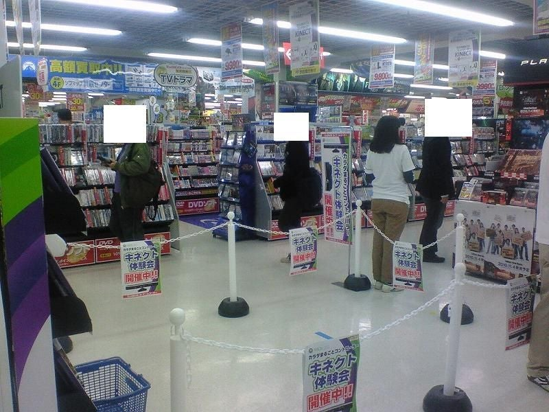 Kinect Unloved And Lonely In Tokyo