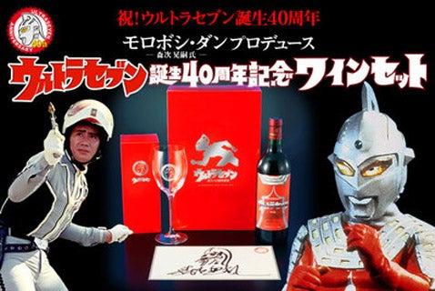 Ultra Seven Wine Set