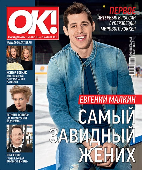 OK! Magazine Russia Names Evgeni Malkin Its Most Eligible Bachelor