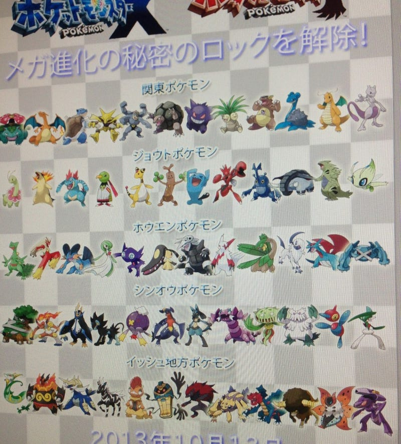 Apparently these are all the Pokemon who get Mega Evolutions
