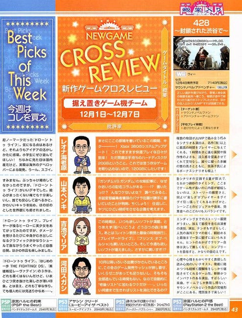 SEGA Wii Game Gets Perfect Famitsu Score