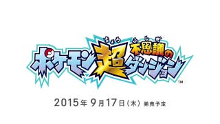 New Pokemon Super Mystery Dungeon Trailer