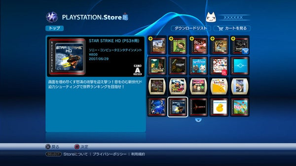 PlayStation 3 2.30 Update is Live - New PlayStation Store and DTS-HD Master Audio