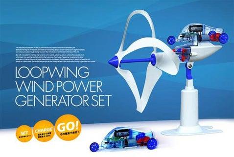 Loopwing Wind Power Generator Set Generates Fun, Looks Like A Weapon