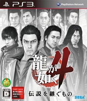 Yakuza 4 Stomps The Competition With Its Gleaming White Shoes